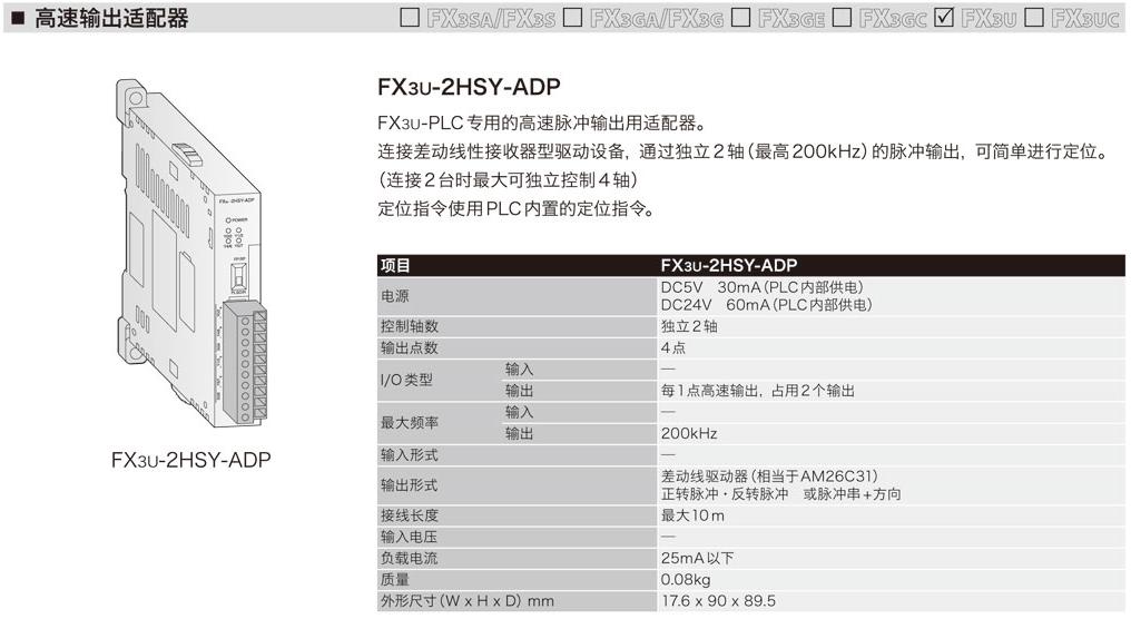 分 类 1轴定位控制模块 输入电压 plc内部供电 fx3u系列定位控制模块